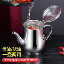 不锈钢bi油壶厨房防eb装油罐家用餐厅调味酱油醋调料壶
