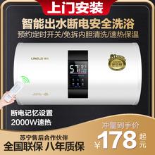 领乐热bi器电家用(小)eb式速热洗澡淋浴40/50/60升L圆桶遥控