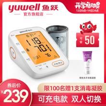 鱼跃电bi充电血压计eb臂式血压测量仪高精准全自动血压仪