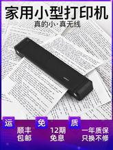学习(小)bia4复印机eb用通用手机无线打印机复印一体机学生商务
