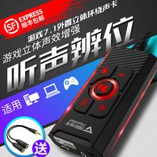 吃鸡声卡电脑专用游戏电竞7.1声卡台款机笔记bi19外接Ueb机耳麦音响音箱独立
