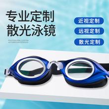 雄姿定bi近视远视老eb男女宝宝游泳镜防雾防水配任何度数泳镜
