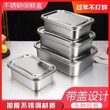 304bi锈钢保鲜盒tu方形收纳盒带盖大号食物冻品冷藏密封盒子
