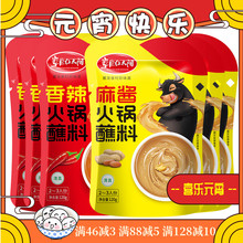 草原红太阳火锅蘸料(小)bi7装家用芝tu酱料拌面调料沾料120g*6