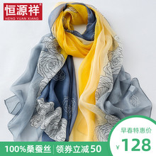恒源祥bi00%真丝tu春外搭桑蚕丝长式披肩防晒纱巾百搭薄式围巾