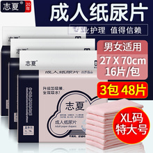 志夏成bi纸尿片(直tu*70)老的纸尿护理垫布拉拉裤尿不湿3号
