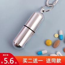 包邮便bi式药盒大容tu迷你分装老的密封日本旅行随身(小)药瓶