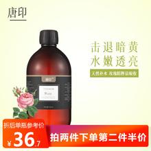 唐印平阴重瓣bi3瑰纯露5tu 天然补水保湿白皙饱和含精油爽肤花水