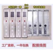防油货梯传菜机bi锈钢外呼盒tu钮面板升降机外呼箱呼梯盒