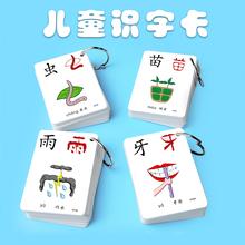 幼儿宝bi识字卡片3ge字幼儿园宝宝玩具早教启蒙认字看图识字卡