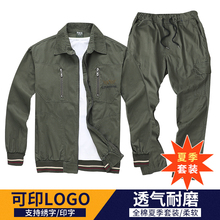 夏季工bi服套装男耐ge棉劳保服夏天男士长袖薄式