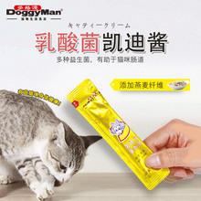 日本多bi漫猫零食液lw流质零食乳酸菌凯迪酱燕麦