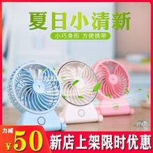 萌镜UbiB充电(小)风ly喷雾喷水加湿器电风扇桌面办公室学生静音