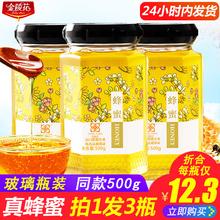 【拍下bi3瓶】蜂蜜ly然纯正农家自产土取百花蜜野生蜜源500g