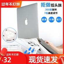苹果笔记本支架折叠便携联想手提电脑bi14架桌面ly升降颈椎联想(小)新潮7000立