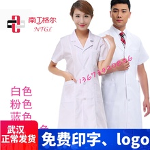 女医生bi长短袖冬夏ly领修身收腰实验护士服工服白大褂男半袖