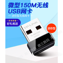 TP-biINK微型lyM无线USB网卡TL-WN725N AP路由器wifi接