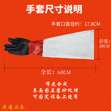 喷砂机bi套喷砂机配ly专用防护手套加厚加长带颗粒手套