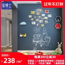 磁博士黛bi色双层磁性ly贴儿童创意涂鸦墙环保可擦写无尘黑板