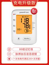 鱼跃电bi血压测量计ly用高精准臂式血压计全自动智能监测量仪
