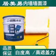 晨阳水bi居美易白色ly墙非水泥墙面净味环保涂料水性漆
