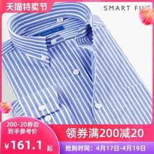 君泰服bi男商务衬衣ly勤正装纯棉免烫蓝白条纹衬衫男长袖修身