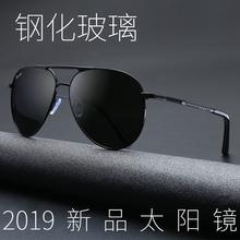 钢化玻bi镜片201ly防紫外线蛤蟆式开车钓鱼男士太阳眼镜