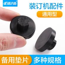 通用财bi装订机垫片ly会计用铆管装订机备用替换橡胶垫片 塑料垫片手动自动半自动