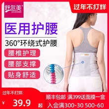 舒尔美bi0腰带腰椎ly出牵引器治疗腰肌劳损医用男女发热腰托