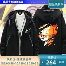 动漫火bi忍者周边鸣ly罗二次元衣服男女情侣冬季外套