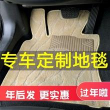专车专bi地毯式原厂ly布车垫子定制绒面绒毛脚踏垫