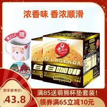 马来西bi原装进口老ly+1浓香速溶粉三合一2盒装提神包邮