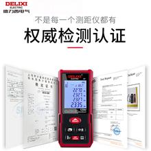 德力西bi尺寸红外测ly精面积激光尺手持测量量房仪测量尺电子