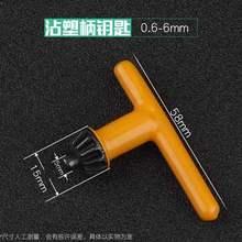 开孔机bi用连接配件ly头钥匙板手锁匙钻头通用电磨台钻卡头耐