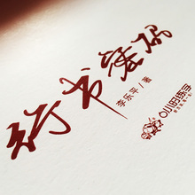 6(小)时练字行书字帖描红本范字拆解行书速成
