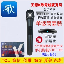 天籁Kbi0 MM-ly能无线麦克风tcl海信创维海尔电视机双的金属话