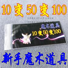 万奇魔术10变bi0变100ly三变 年会 生日聚会 新手街头