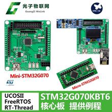 全新STM32G070KBbi106开发ly32G070学习板核心板含例程