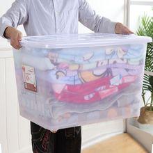 加厚特bi号透明收纳ly整理箱衣服有盖家用衣物盒家用储物箱子