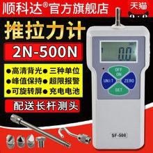 数显推拉力计5bi40n电子ly力计数字弹簧测力计推拉力测试仪器