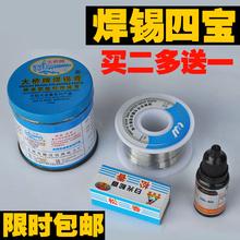 纯度锡膏6337包邮bi7香芯焊锡ly线高低熔点焊锡条