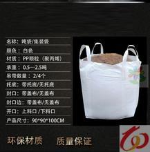 吨袋吨bi全新吨包袋ly织袋袋子封口沙袋运输包水泥袋