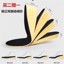 增高鞋bi 男士女式lym3cm4cm4厘米运动隐形内增高鞋垫全垫舒适软