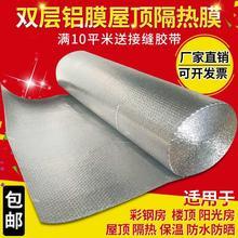 楼顶铝bi气泡膜彩钢ly大棚遮挡防晒膜防水保温材料