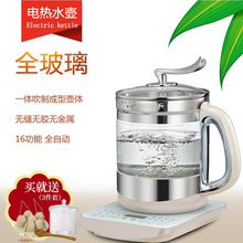 全玻璃bi热水壶养生ly壶煮茶纯玻璃无硅胶无金属全自动多功能