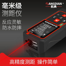 航典红bi线激光高精ly仪手持距离量房60米(小)电子水平尺