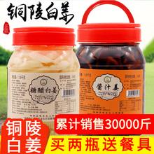 【安徽bi产】糖醋泡ly00g嫩姜芽姜片铜陵生姜白姜酸姜泡菜
