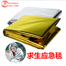 地震应bi包配件户外ly存常备保命毯急救毯救生毯防晒毯