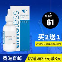 美国Tbimelesly尿酸精华原液高保湿补水60ml 天然保湿安瓶定妆液