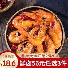 沐爸爸bi辣虾海虾下fu味虾即食虾类零食速食海鲜200克